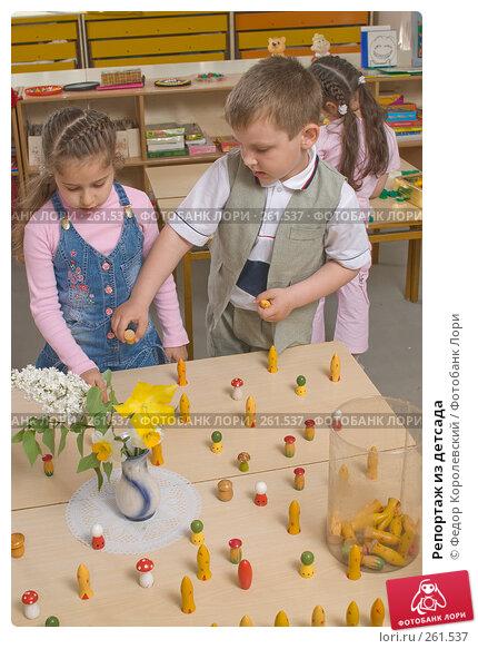 Репортаж из детсада, фото № 261537, снято 24 апреля 2008 г. (c) Федор Королевский / Фотобанк Лори