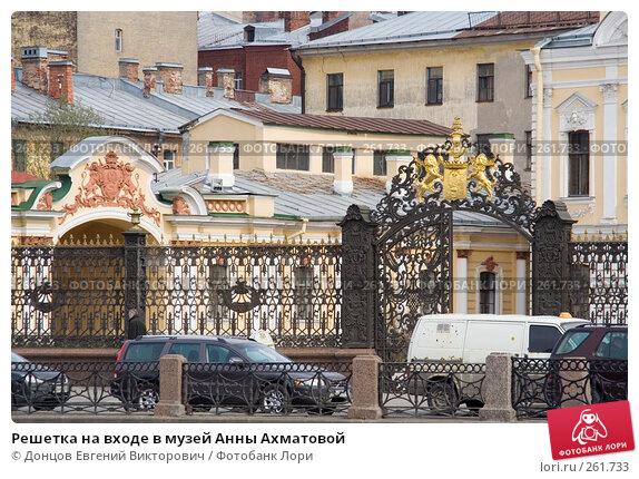 Решетка на входе в музей Анны Ахматовой, фото № 261733, снято 17 апреля 2008 г. (c) Донцов Евгений Викторович / Фотобанк Лори