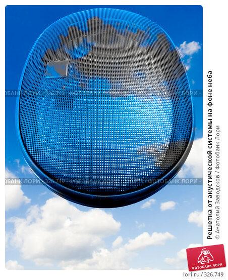 Решетка от акустической системы на фоне неба, фото № 326749, снято 6 февраля 2007 г. (c) Анатолий Заводсков / Фотобанк Лори