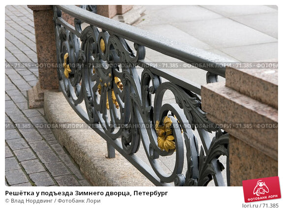 Решётка у подъезда Зимнего дворца, Петербург, фото № 71385, снято 15 июля 2007 г. (c) Влад Нордвинг / Фотобанк Лори