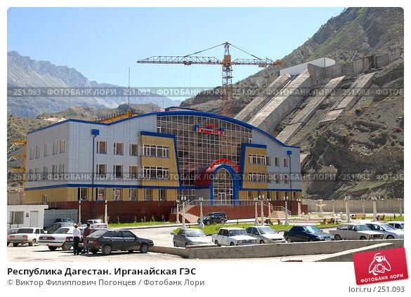 Республика Дагестан. Ирганайская ГЭС, фото № 251093, снято 17 мая 2007 г. (c) Виктор Филиппович Погонцев / Фотобанк Лори
