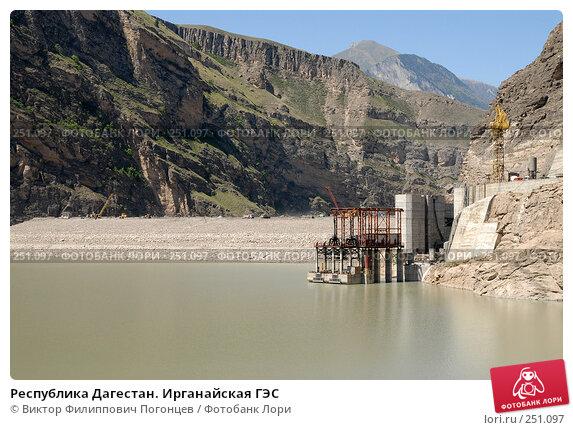 Республика Дагестан. Ирганайская ГЭС, фото № 251097, снято 17 мая 2007 г. (c) Виктор Филиппович Погонцев / Фотобанк Лори