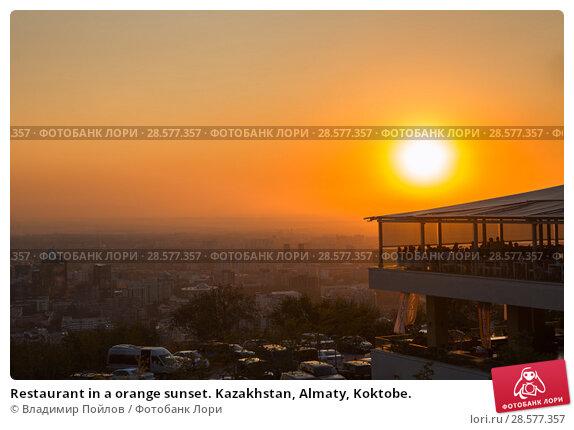 Купить «Restaurant in a orange sunset. Kazakhstan, Almaty, Koktobe.», фото № 28577357, снято 18 января 2019 г. (c) Владимир Пойлов / Фотобанк Лори