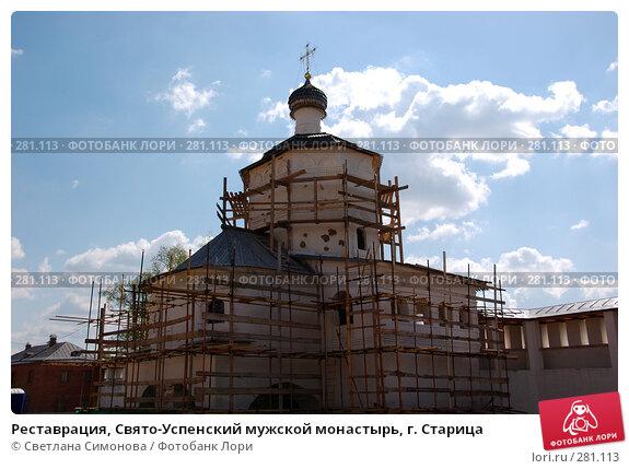 Реставрация, Свято-Успенский мужской монастырь, г. Старица, фото № 281113, снято 11 мая 2008 г. (c) Светлана Симонова / Фотобанк Лори