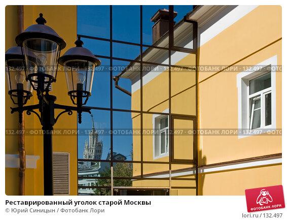 Реставрированный уголок старой Москвы, фото № 132497, снято 9 августа 2007 г. (c) Юрий Синицын / Фотобанк Лори