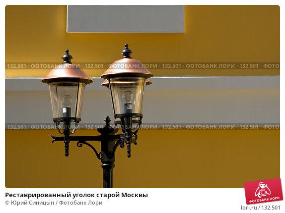 Реставрированный уголок старой Москвы, фото № 132501, снято 9 августа 2007 г. (c) Юрий Синицын / Фотобанк Лори