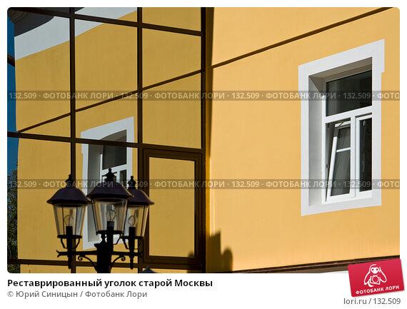 Купить «Реставрированный уголок старой Москвы», фото № 132509, снято 9 августа 2007 г. (c) Юрий Синицын / Фотобанк Лори