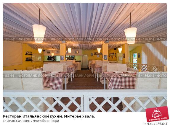 Ресторан итальянской кухни. Интерьер зала., фото № 186641, снято 2 февраля 2006 г. (c) Иван Сазыкин / Фотобанк Лори