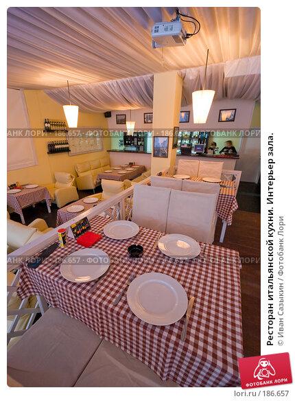 Ресторан итальянской кухни. Интерьер зала., фото № 186657, снято 2 февраля 2006 г. (c) Иван Сазыкин / Фотобанк Лори