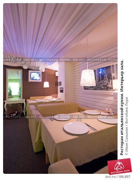 Ресторан итальянской кухни. Интерьер зала., фото № 186897, снято 21 февраля 2006 г. (c) Иван Сазыкин / Фотобанк Лори