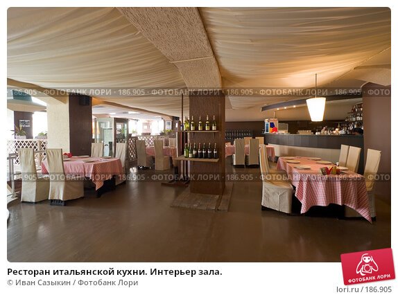 Ресторан итальянской кухни. Интерьер зала., фото № 186905, снято 23 февраля 2006 г. (c) Иван Сазыкин / Фотобанк Лори