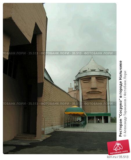 """Ресторан """"Сосруко"""" в городе Нальчике, эксклюзивное фото № 35513, снято 22 июля 2017 г. (c) Александр Тараканов / Фотобанк Лори"""