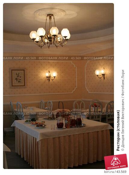 Купить «Ресторан (столовая)», фото № 43569, снято 2 февраля 2007 г. (c) Донцов Евгений Викторович / Фотобанк Лори