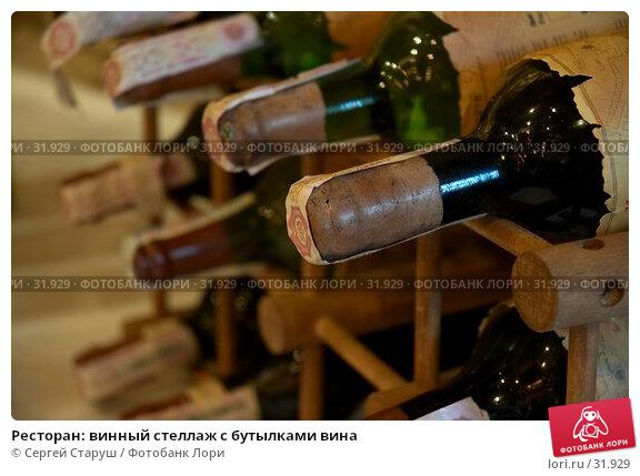 Купить «Ресторан: винный стеллаж с бутылками вина», фото № 31929, снято 29 сентября 2006 г. (c) Сергей Старуш / Фотобанк Лори
