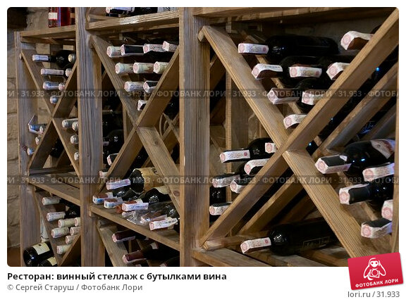 Купить «Ресторан: винный стеллаж с бутылками вина», фото № 31933, снято 29 сентября 2006 г. (c) Сергей Старуш / Фотобанк Лори