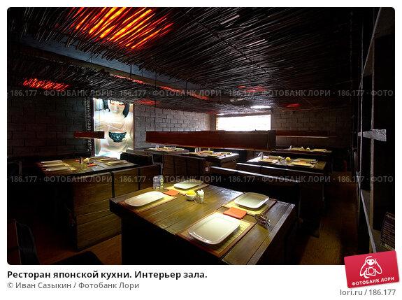 Ресторан японской кухни. Интерьер зала., фото № 186177, снято 10 октября 2005 г. (c) Иван Сазыкин / Фотобанк Лори