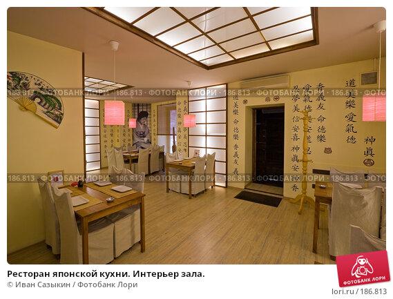 Ресторан японской кухни. Интерьер зала., фото № 186813, снято 21 февраля 2006 г. (c) Иван Сазыкин / Фотобанк Лори