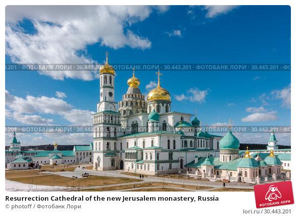 Купить «Resurrection Cathedral of the new Jerusalem monastery, Russia», фото № 30443201, снято 25 марта 2019 г. (c) photoff / Фотобанк Лори