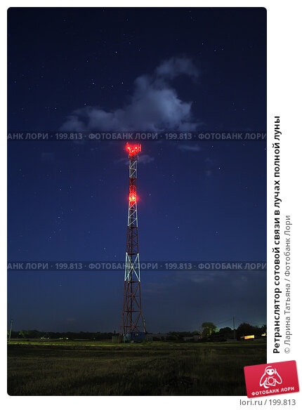 Ретранслятор сотовой связи в лучах полной луны, фото № 199813, снято 2 июля 2007 г. (c) Ларина Татьяна / Фотобанк Лори