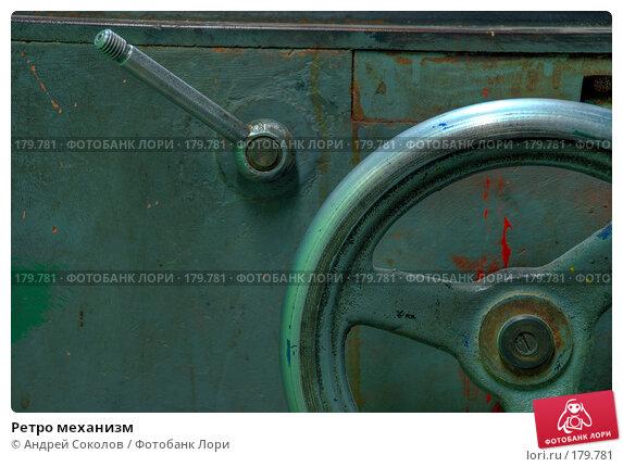 Купить «Ретро механизм», фото № 179781, снято 18 января 2008 г. (c) Андрей Соколов / Фотобанк Лори