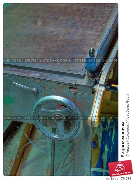 Ретро механизм, фото № 179785, снято 18 января 2008 г. (c) Андрей Соколов / Фотобанк Лори