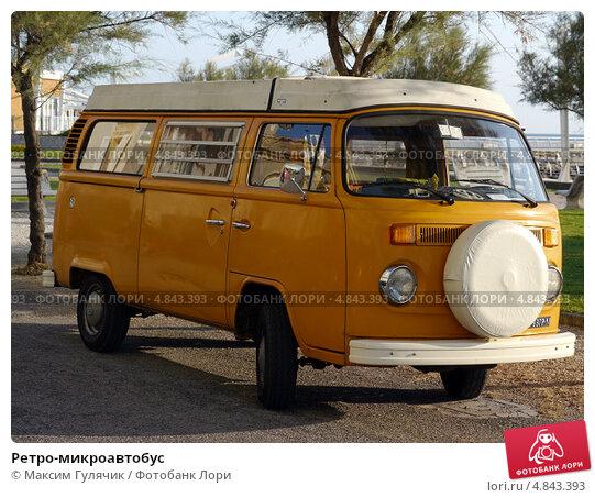 Купить «Ретро-микроавтобус», фото № 4843393, снято 2 июля 2013 г. (c) Максим Гулячик / Фотобанк Лори