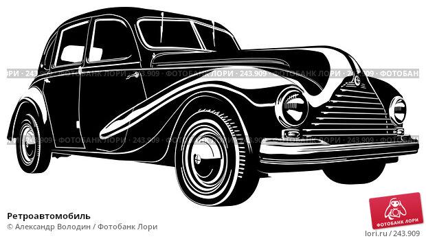 Ретроавтомобиль, иллюстрация № 243909 (c) Александр Володин / Фотобанк Лори