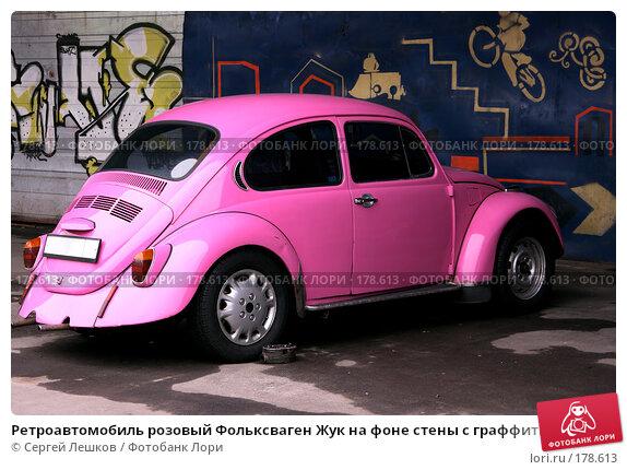 Ретроавтомобиль розовый Фольксваген Жук на фоне стены с граффити. Вид сзади., фото № 178613, снято 11 января 2008 г. (c) Сергей Лешков / Фотобанк Лори