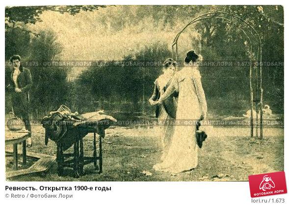 Купить «Ревность. Открытка 1900-е годы», фото № 1673, снято 23 марта 2018 г. (c) Retro / Фотобанк Лори