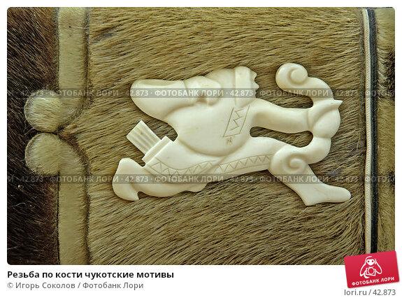 Резьба по кости чукотские мотивы, фото № 42873, снято 21 июля 2017 г. (c) Игорь Соколов / Фотобанк Лори