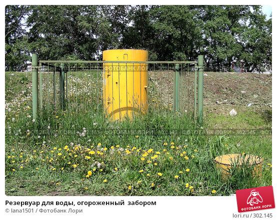 Резервуар для воды, огороженный  забором, эксклюзивное фото № 302145, снято 28 мая 2008 г. (c) lana1501 / Фотобанк Лори