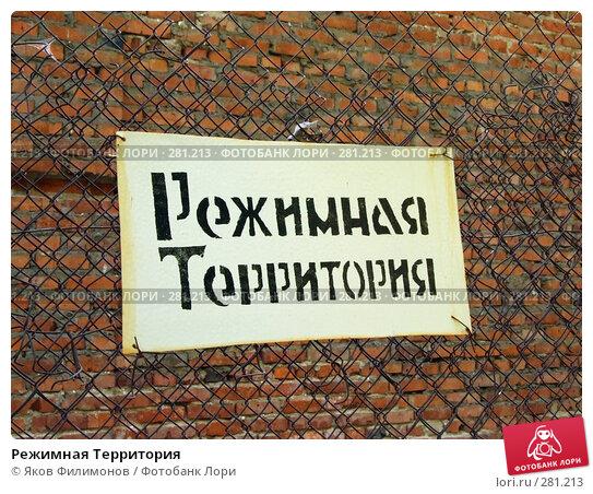 Режимная Территория, эксклюзивное фото № 281213, снято 5 мая 2008 г. (c) Яков Филимонов / Фотобанк Лори