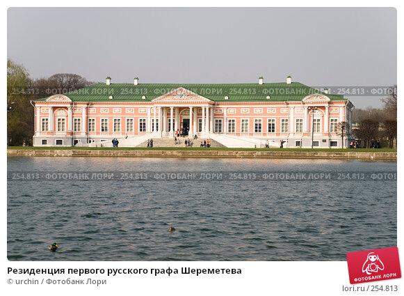 Резиденция первого русского графа Шереметева, фото № 254813, снято 12 апреля 2008 г. (c) urchin / Фотобанк Лори