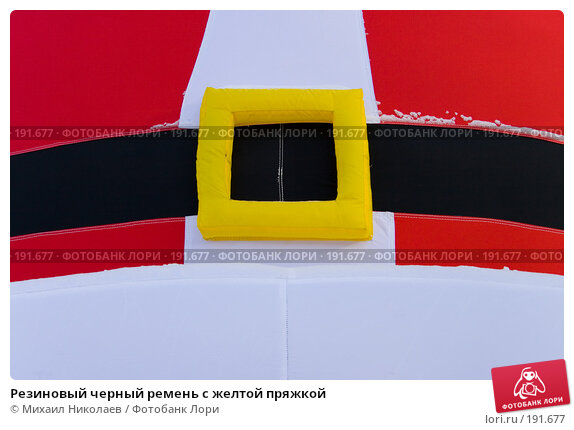 Резиновый черный ремень с желтой пряжкой, фото № 191677, снято 4 января 2008 г. (c) Михаил Николаев / Фотобанк Лори