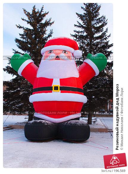 Резиновый надувной дед Мороз, фото № 196569, снято 4 января 2008 г. (c) Михаил Николаев / Фотобанк Лори