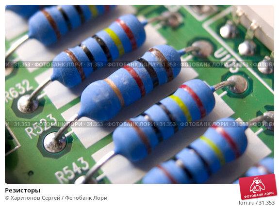 Резисторы, фото № 31353, снято 13 февраля 2007 г. (c) Харитонов Сергей / Фотобанк Лори