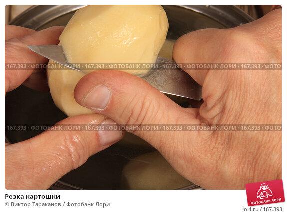 Резка картошки, эксклюзивное фото № 167393, снято 5 января 2008 г. (c) Виктор Тараканов / Фотобанк Лори