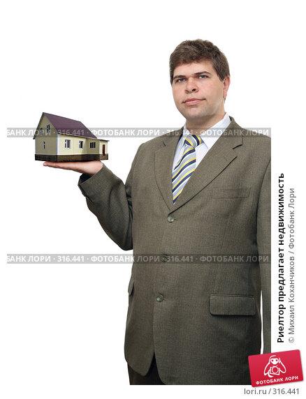 Риелтор предлагает недвижимость, фото № 316441, снято 1 июня 2008 г. (c) Михаил Коханчиков / Фотобанк Лори