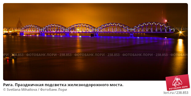 Рига. Праздничная подсветка железнодорожного моста., фото № 238853, снято 18 ноября 2007 г. (c) Svetlana Mihailova / Фотобанк Лори