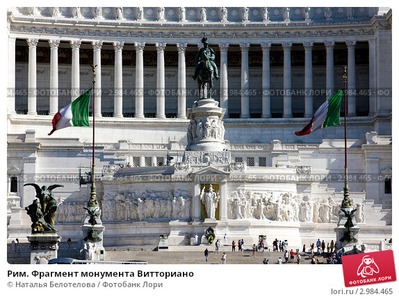 Купить «Рим. Фрагмент монумента Витториано», фото № 2984465, снято 26 июня 2011 г. (c) Наталья Белотелова / Фотобанк Лори
