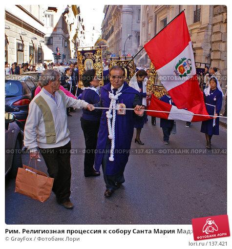 Купить «Рим. Религиозная процессия к собору Санта Мария Маджоре», фото № 137421, снято 14 октября 2007 г. (c) GrayFox / Фотобанк Лори