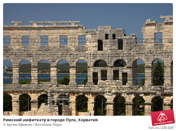 Римский амфитеатр в городе Пула, Хорватия, фото № 230029, снято 17 июля 2007 г. (c) Артем Ефимов / Фотобанк Лори