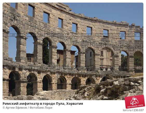 Римский амфитеатр в городе Пула, Хорватия, фото № 230037, снято 17 июля 2007 г. (c) Артем Ефимов / Фотобанк Лори