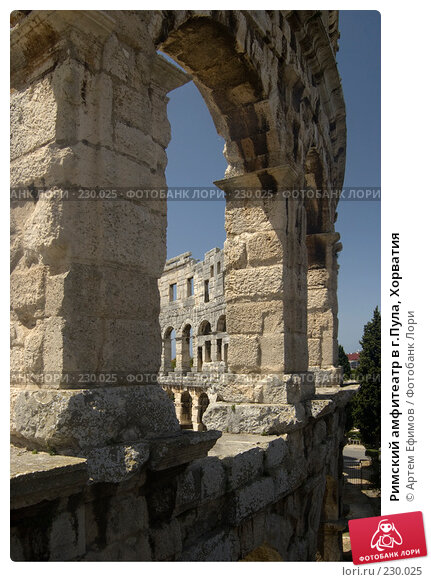 Римский амфитеатр в г.Пула, Хорватия, фото № 230025, снято 17 июля 2007 г. (c) Артем Ефимов / Фотобанк Лори