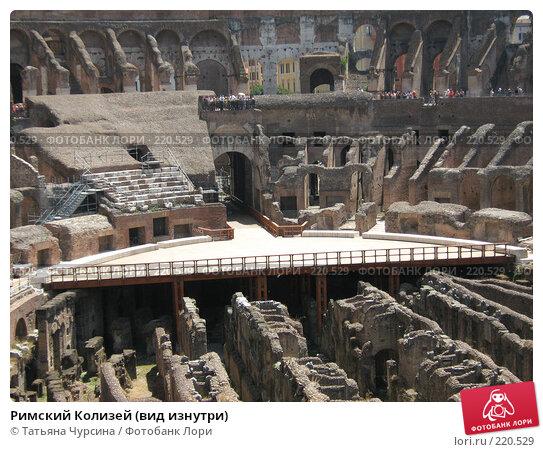 Римский Колизей (вид изнутри), фото № 220529, снято 20 июля 2007 г. (c) Татьяна Чурсина / Фотобанк Лори