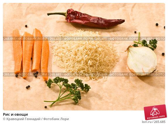 Рис и овощи, фото № 265685, снято 9 октября 2005 г. (c) Кравецкий Геннадий / Фотобанк Лори