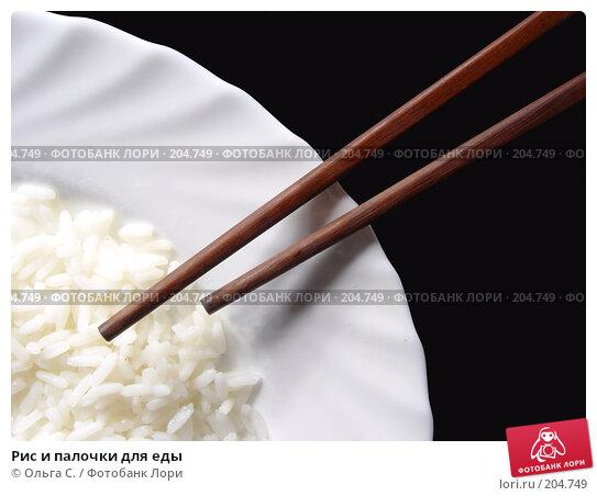 Рис и палочки для еды, фото № 204749, снято 25 января 2006 г. (c) Ольга С. / Фотобанк Лори