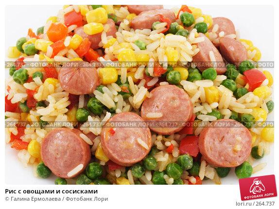 Рис с овощами и сосисками, фото № 264737, снято 5 апреля 2008 г. (c) Галина Ермолаева / Фотобанк Лори