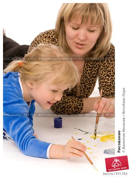 Купить «Рисование», фото № 311153, снято 11 мая 2008 г. (c) Валентин Мосичев / Фотобанк Лори
