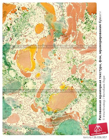 Рисованная мраморная текстура, фон, мраморирование бумаги, иллюстрация № 26036957 (c) Irina Kruskop / Фотобанк Лори